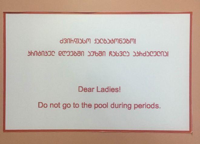Un centro deportivo de Giorgia prohíbe el baño a mujeres con la menstruación